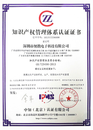 Certificate of Intellectual Property Relationship System